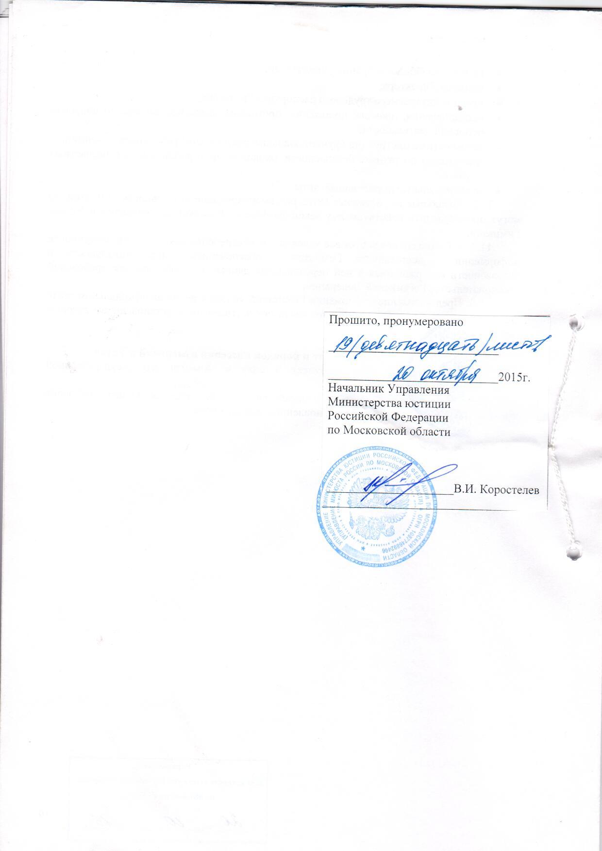 Приводим устав ООО в соответствие с новой редакцией ГК РФ 62